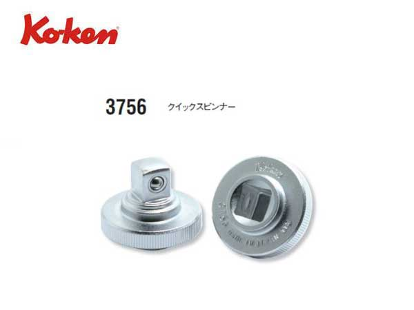 "Ko-ken(コーケン/山下工業研究所)3/8""クイックスピンナー【品番 3756】"