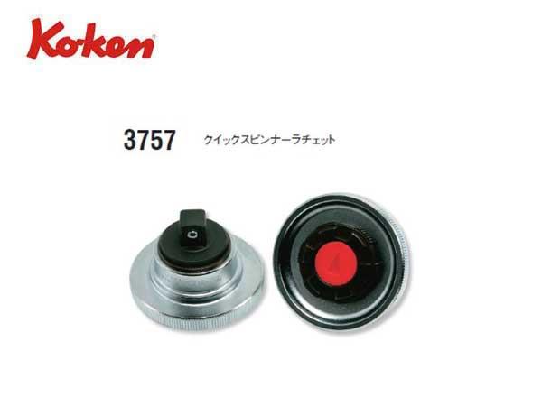 """Ko-ken(コーケン/山下工業研究所)3/8""""クイックスピンナーラチェット【品番 3757】"""