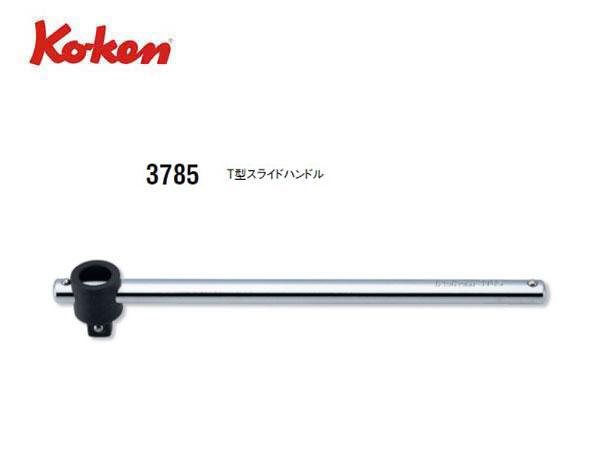 """Ko-ken(コーケン/山下工業研究所)3/8""""T型スライドハンドル【品番 3785】"""