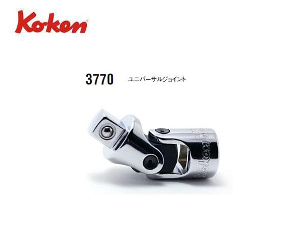 "Ko-ken(コーケン/山下工業研究所)3/8""ユニバーサルジョイント【品番 3770】"
