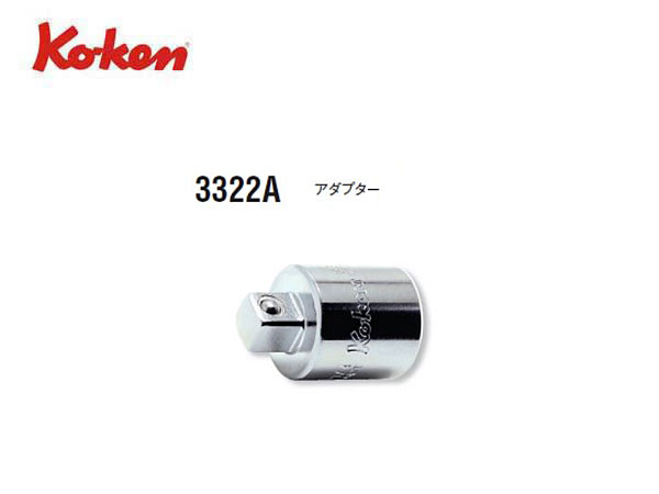 "Ko-ken(コーケン/山下工業研究所)3/8""アダプター,3/8""から1/4""へ変換【品番 3322A】"