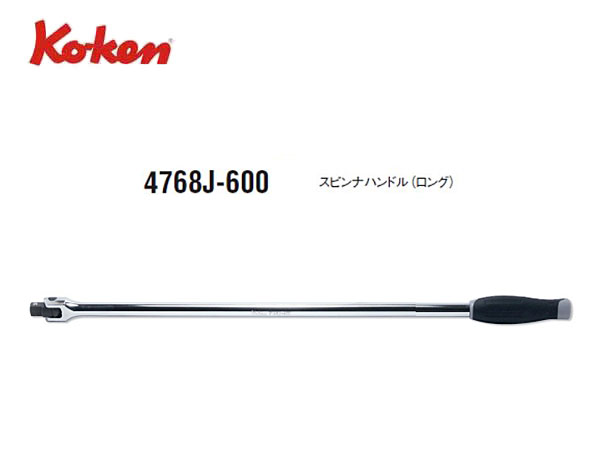 "Ko-ken(コーケン/山下工業研究所)1/2""スピンナハンドル,ロング,樹脂グリップ【品番 4768J-600】"