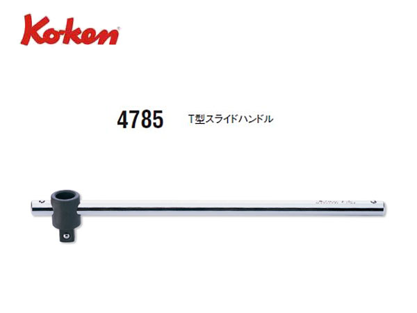 """Ko-ken(コーケン/山下工業研究所)1/2""""T型スライドハンドル【品番 4785】"""
