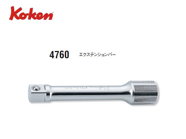 "Ko-ken(コーケン/山下工業研究所)1/2""エクステンションバー【全長400mm】"