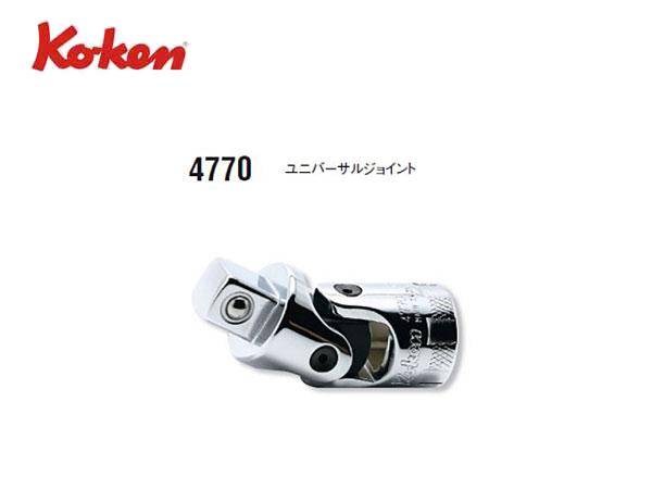 "Ko-ken(コーケン/山下工業研究所)1/2""ユニバーサルジョイント【品番 4770】"