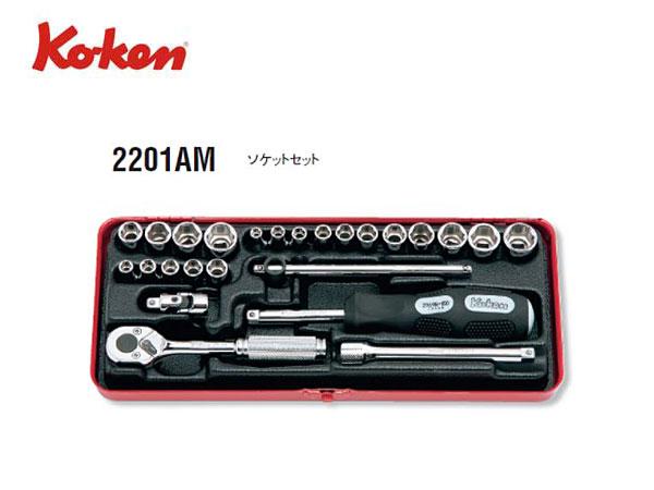 "Ko-ken(コーケン/山下工業研究所)1/4""ツールセット,25点【品番 2201AM】"