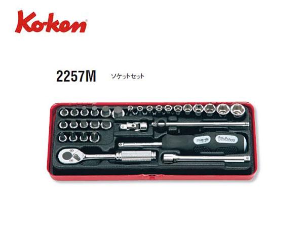 "Ko-ken(コーケン/山下工業研究所)1/4""ツールセット,31点【品番 2257M】"