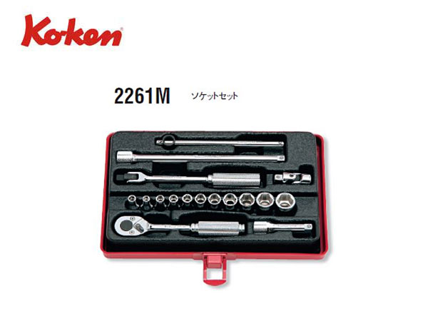 "Ko-ken(コーケン/山下工業研究所)1/4""ツールセット,17点【品番 2261M】"