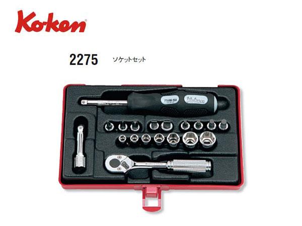 "Ko-ken(コーケン/山下工業研究所)1/4""ツールセット,19点【品番 2275】"