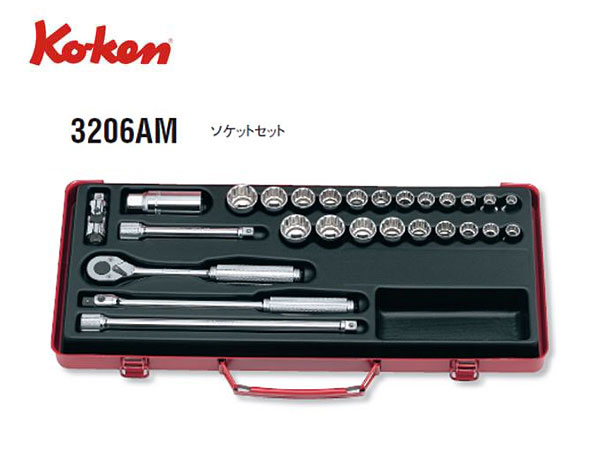 "Ko-ken(コーケン/山下工業研究所)3/8""ツールセット,27点【品番 3206AM】"