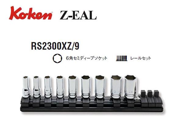 "Ko-ken(コーケン/山下工業研究所)1/4""セミディープソケットセット,Z-EAL(ジールシリーズ)【品番 RS2300XZ/9】"
