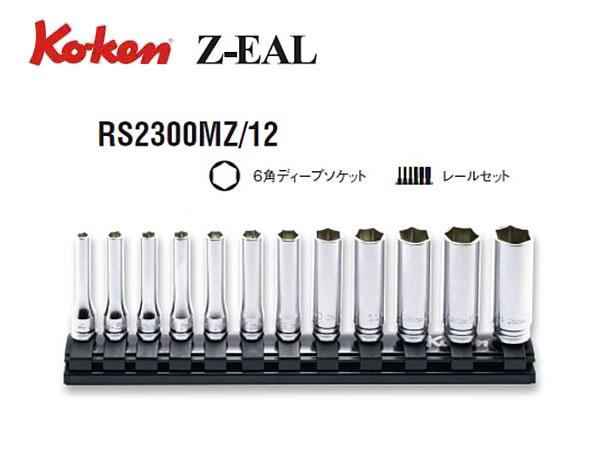 "Ko-ken(コーケン/山下工業研究所)1/4""ディープソケットセット,Z-EAL(ジールシリーズ)【品番 RS2300MZ/12】"