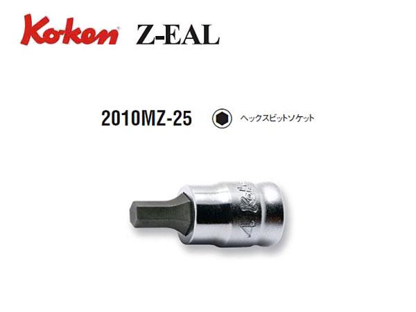 "Ko-ken(コーケン/山下工業研究所)1/4""ヘックスビットソケット,Z-EAL(ジールシリーズ)【3mm~6mm ばら売り】"
