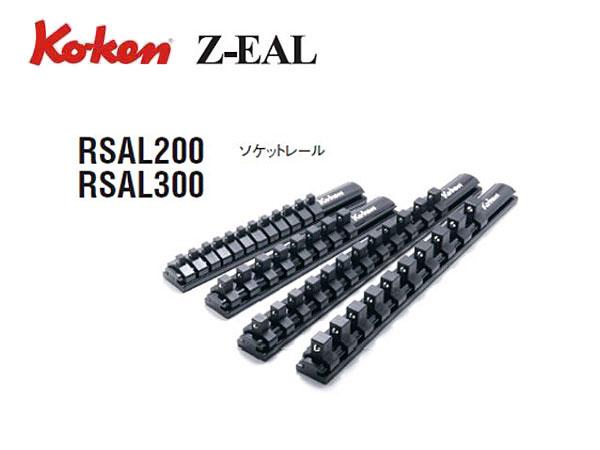 Ko-ken(コーケン/山下工業研究所)ソケットレールセット,マグネット付き,Z-EAL(ジールシリーズ)