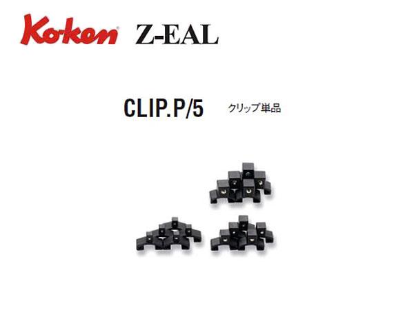 Ko-ken(コーケン/山下工業研究所)ソケットクリップ,Z-EAL(ジールシリーズ)