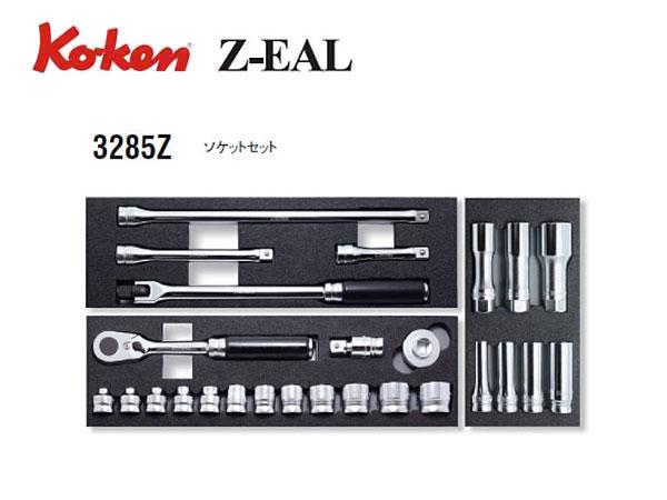 """Ko-ken(コーケン/山下工業研究所)3/8""""ツールセット,26点,Z-EAL(ジールシリーズ)【品番 3285Z】"""