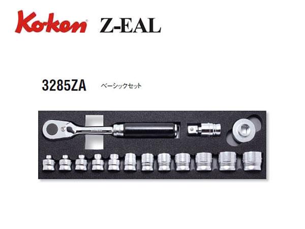 """Ko-ken(コーケン/山下工業研究所)3/8""""ツールセット,15点,Z-EAL(ジールシリーズ)【品番 3285ZA】"""