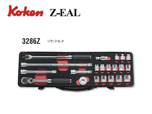 """Ko-ken(コーケン/山下工業研究所)3/8""""ツールセット,21点,Z-EAL(ジールシリーズ)【品番 3286Z】"""