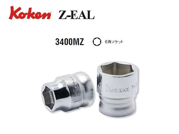 "Ko-ken(コーケン/山下工業研究所)3/8""ソケット,Z-EAL(ジールシリーズ)【19mm~22mm ばら売り】"