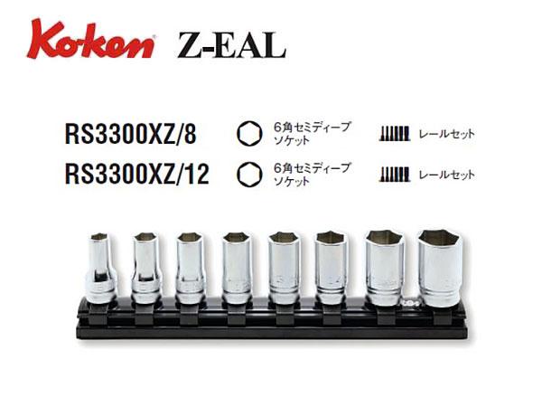 "Ko-ken(コーケン/山下工業研究所)3/8""セミディープソケットセット,Z-EAL(ジールシリーズ)【8個セット,12個セット】"