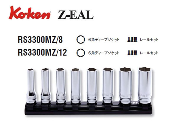 "Ko-ken(コーケン/山下工業研究所)3/8""ディープソケットセット,Z-EAL(ジールシリーズ)【8個セット,12個セット】"