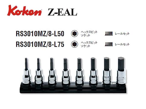 "Ko-ken(コーケン/山下工業研究所)3/8""ヘックスビットソケットセット,Z-EAL(ジールシリーズ)【全長50mm,全長75mm】"