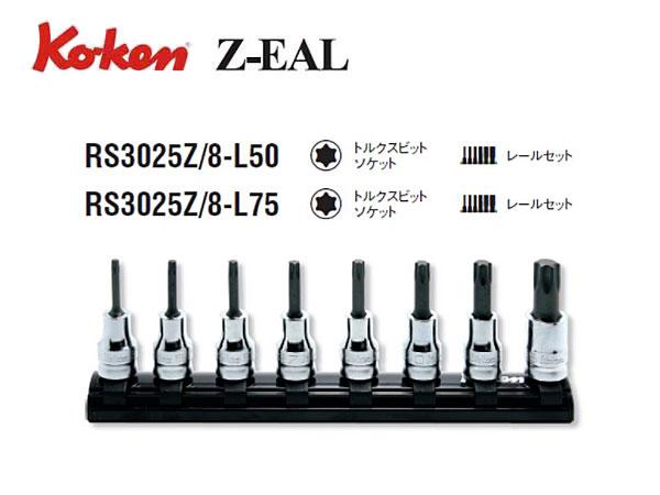 "Ko-ken(コーケン/山下工業研究所)3/8""トルクスビットソケットセット,Z-EAL(ジールシリーズ)【全長50mm,全長75mm】"