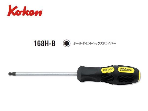 Ko-ken(コーケン/山下工業研究所)ヘックスドライバー,ボールポイント(ミリサイズ)【3~8mm ばら売り】