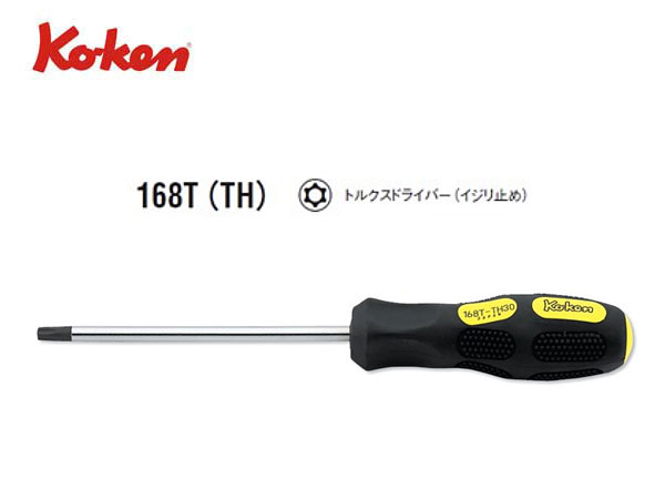 Ko-ken(コーケン/山下工業研究所)イジリ止めトルクスドライバー【T10H~T40H ばら売り】