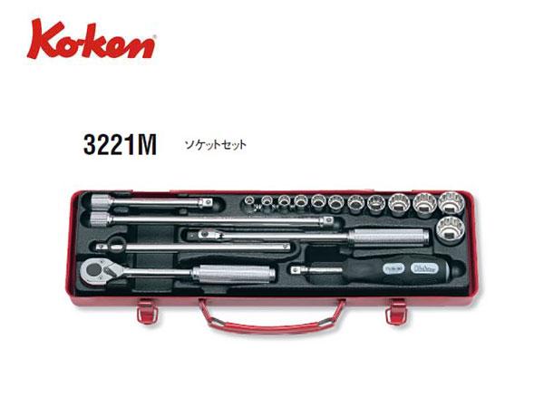 "Ko-ken(コーケン/山下工業研究所)3/8""ツールセット,18点【品番 3221M】"