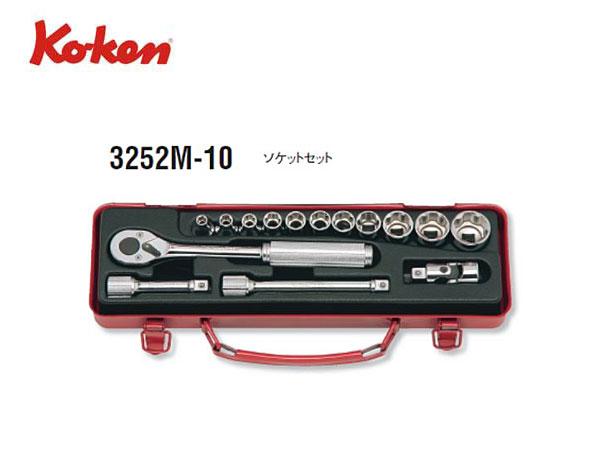 "Ko-ken(コーケン/山下工業研究所)3/8""ツールセット,15点【品番 3252M-10】"