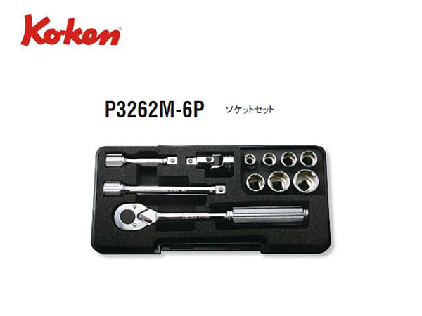 "Ko-ken(コーケン/山下工業研究所)3/8""ツールセット,11点【品番 P3262M-6P】"