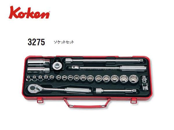 "Ko-ken(コーケン/山下工業研究所)3/8""ツールセット,24点【品番 3275】"