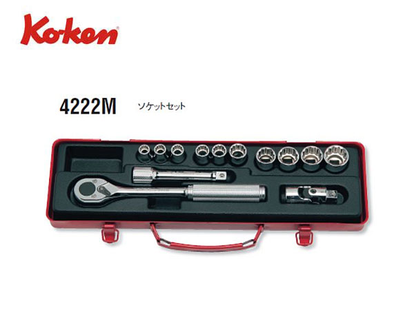 "Ko-ken(コーケン/山下工業研究所)1/2""ツールセット,13点【品番 4222M】"