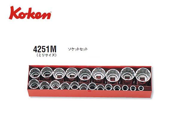 "Ko-ken(コーケン/山下工業研究所)1/2""ソケットセット(ミリサイズ),22点【品番 4251M】"