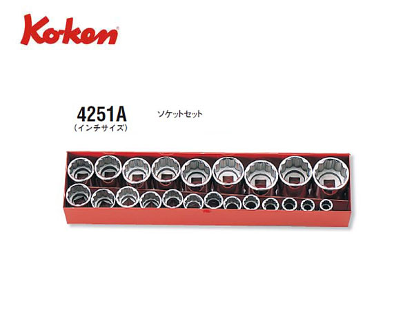 "Ko-ken(コーケン/山下工業研究所)1/2""ソケットセット(インチサイズ),18点【品番 4251A】"
