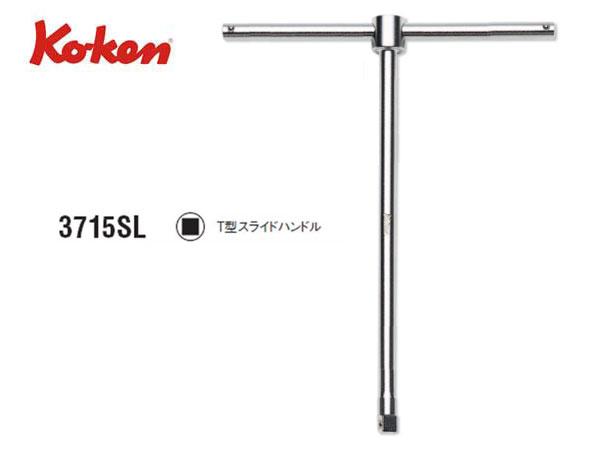 """Ko-ken(コーケン/山下工業研究所)3/8""""T型スライドハンドル【品番 3715SL】"""