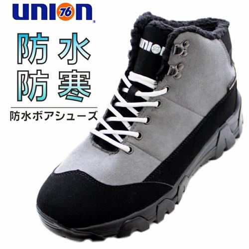 76Lubricants(ユノカル,ユニオン,ナナロク)防寒防水ボアシューズ,作業靴,グレー